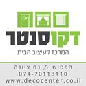 תמונה עבור יצרן DECO מקלחונים
