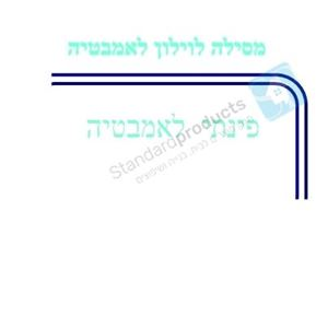 Picture of  מסילה לוילון אמבטיה  70/180  דגם 180